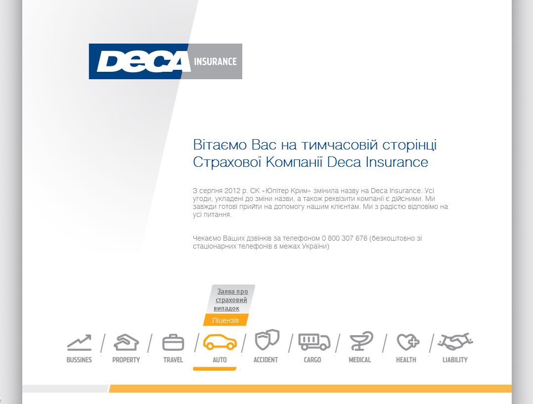 Страховая компания Deca Insurance