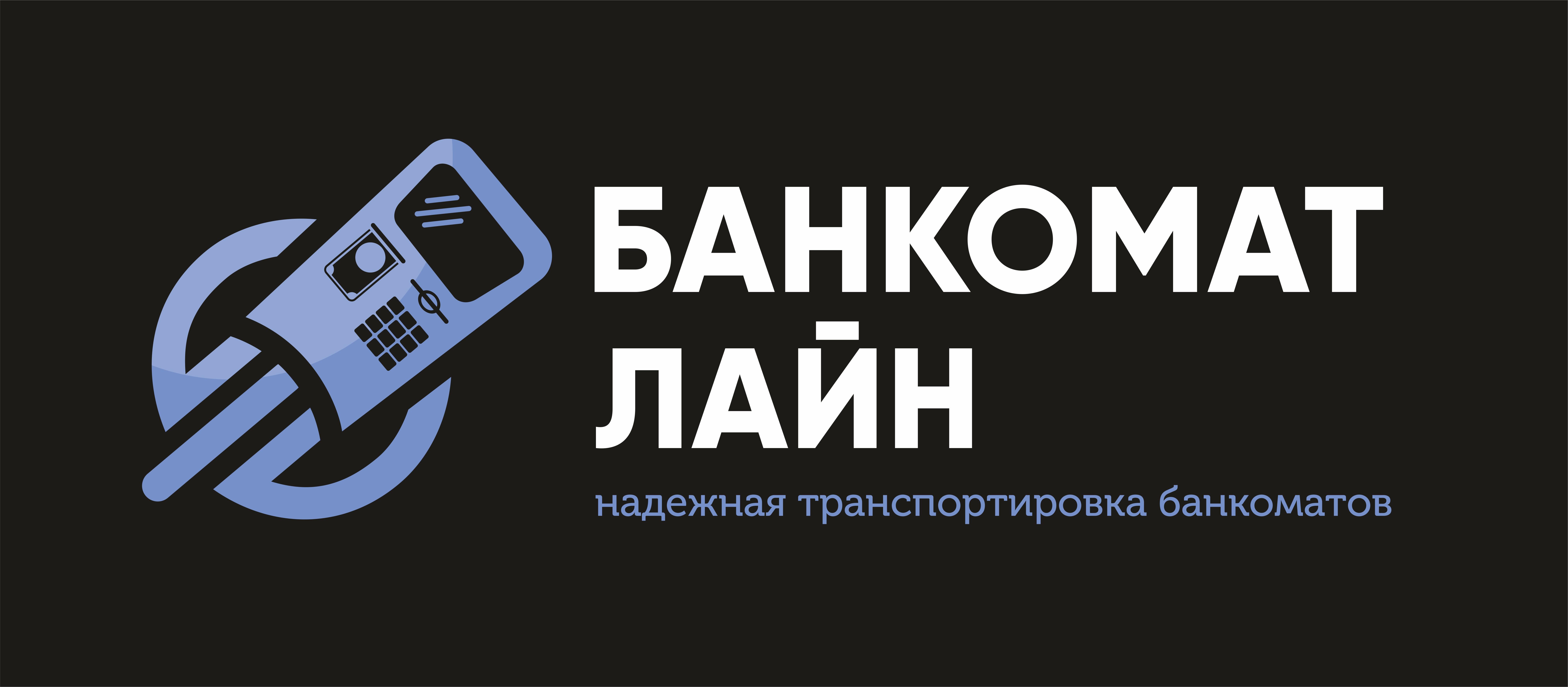 Разработка логотипа и слогана для транспортной компании фото f_1645877a46dab1c2.jpg
