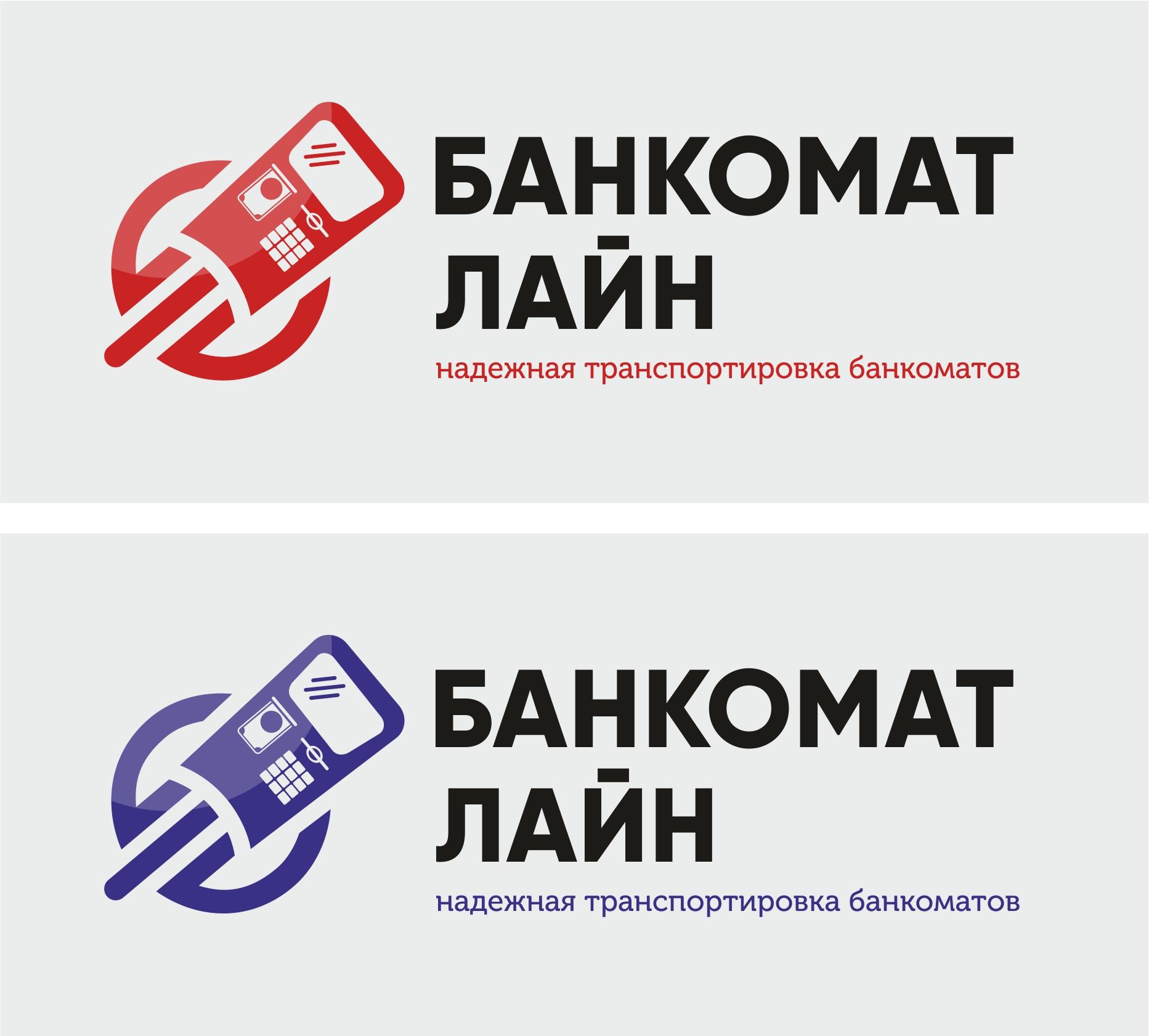 Разработка логотипа и слогана для транспортной компании фото f_30558780a4b80fe2.jpg