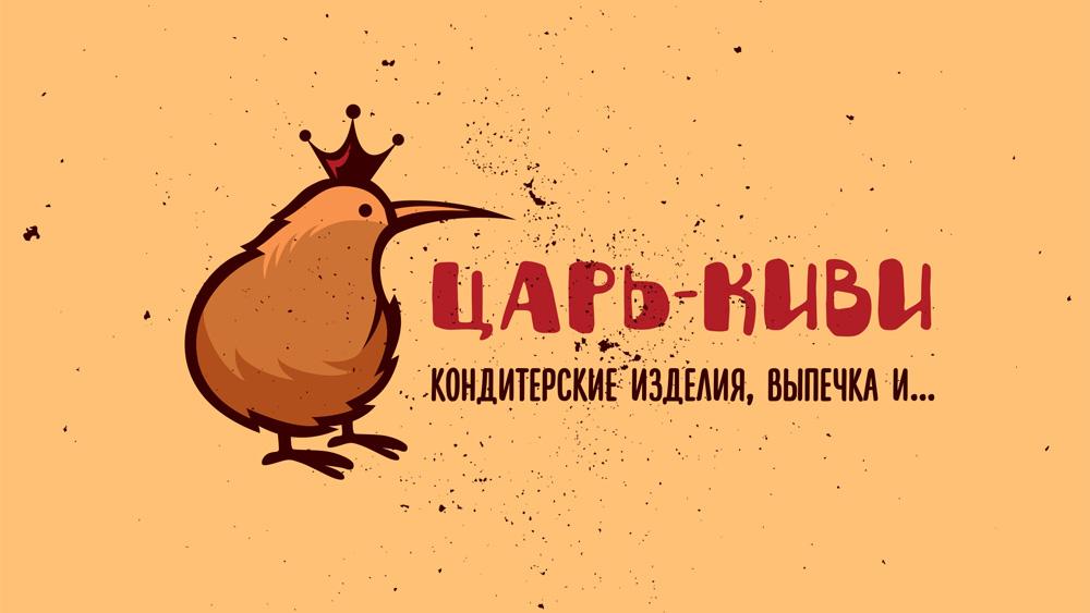 """Доработать дизайн логотипа кафе-кондитерской """"Царь-Киви"""" фото f_8185a021bebb0f2b.jpg"""
