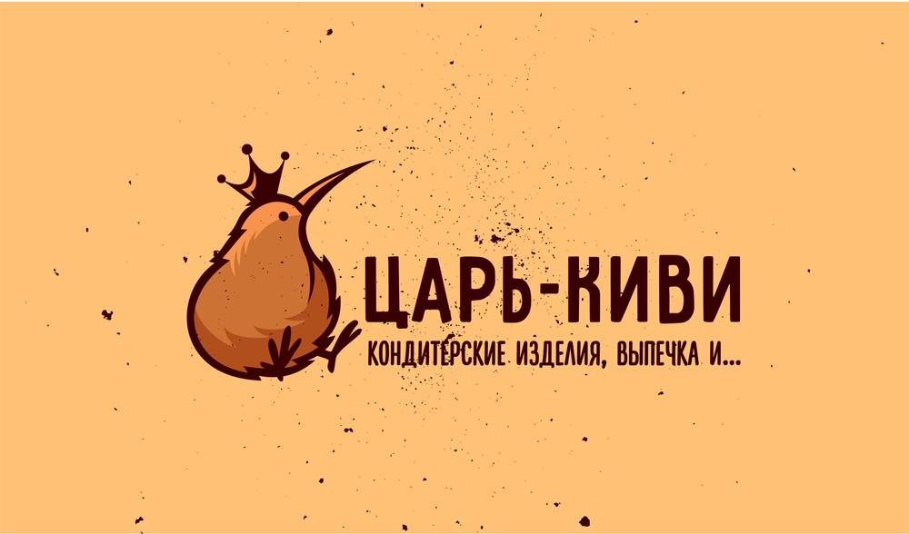 """Доработать дизайн логотипа кафе-кондитерской """"Царь-Киви"""" фото f_8615a02035e42477.jpg"""