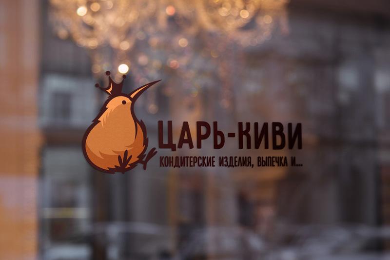 """Доработать дизайн логотипа кафе-кондитерской """"Царь-Киви"""" фото f_9715a0208e9a4138.jpg"""