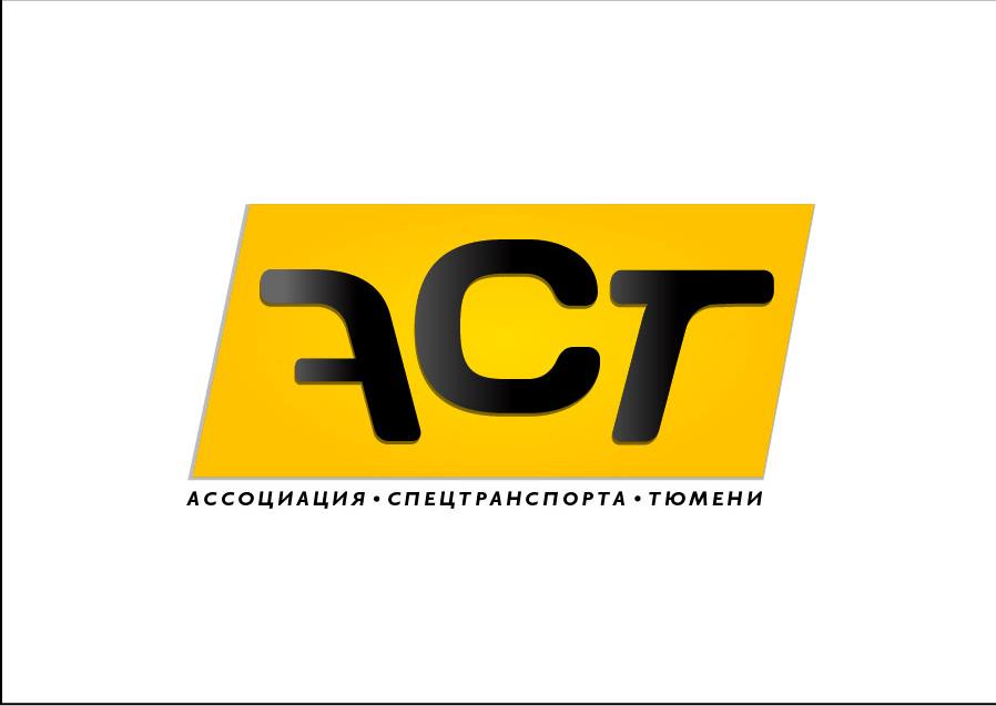 Логотип для Ассоциации спецтехники фото f_4435144f389a4f12.jpg