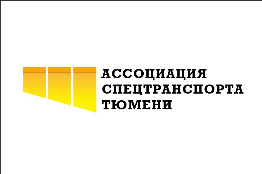Логотип для Ассоциации спецтехники фото f_5855144f3847e60d.jpg