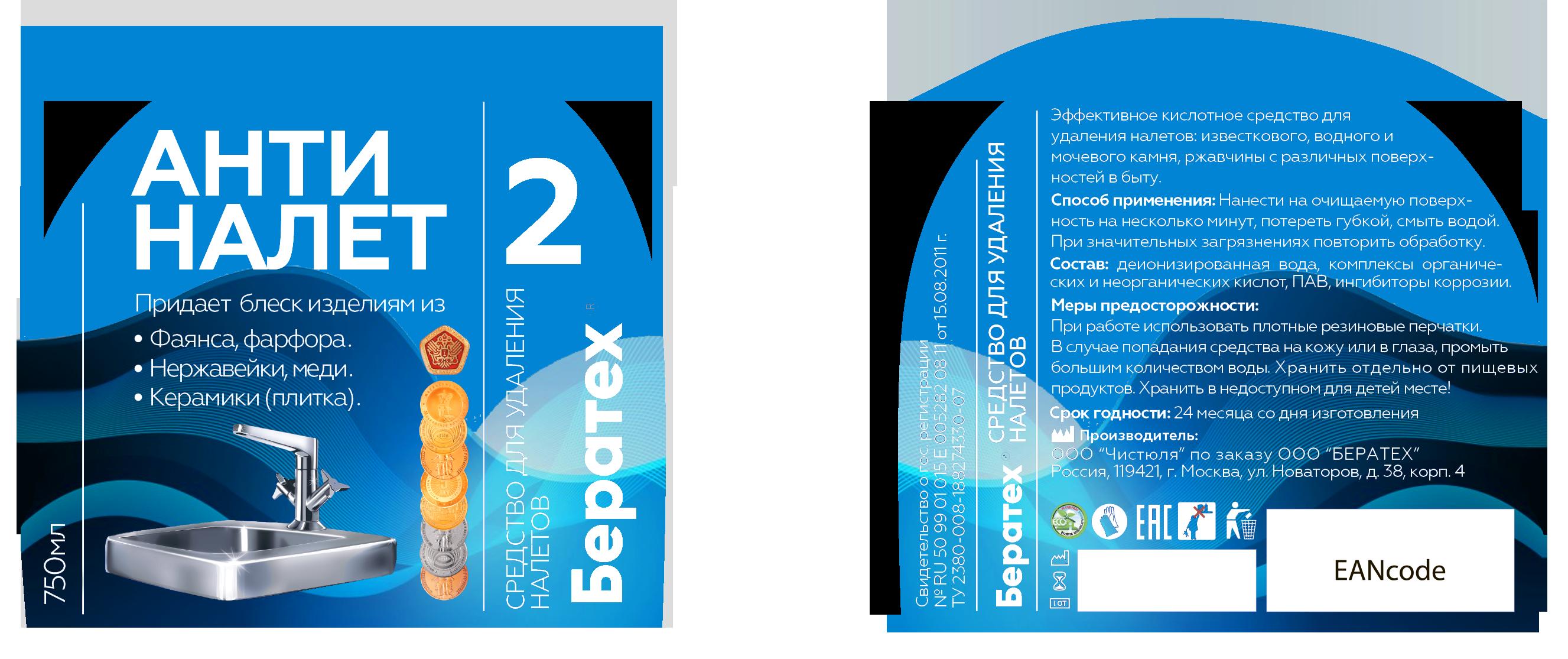 Дизайн этикеток для бытовой химии фото f_4955a5781ba4a89e.png