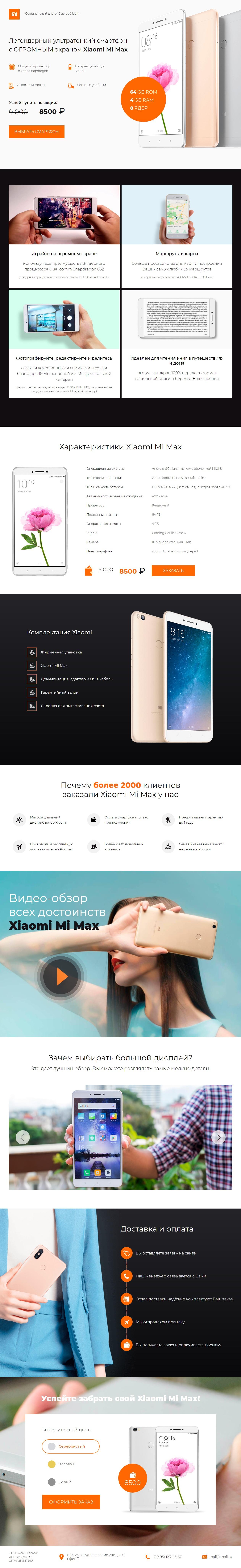 Официальный дистрибьютор Xiaomi