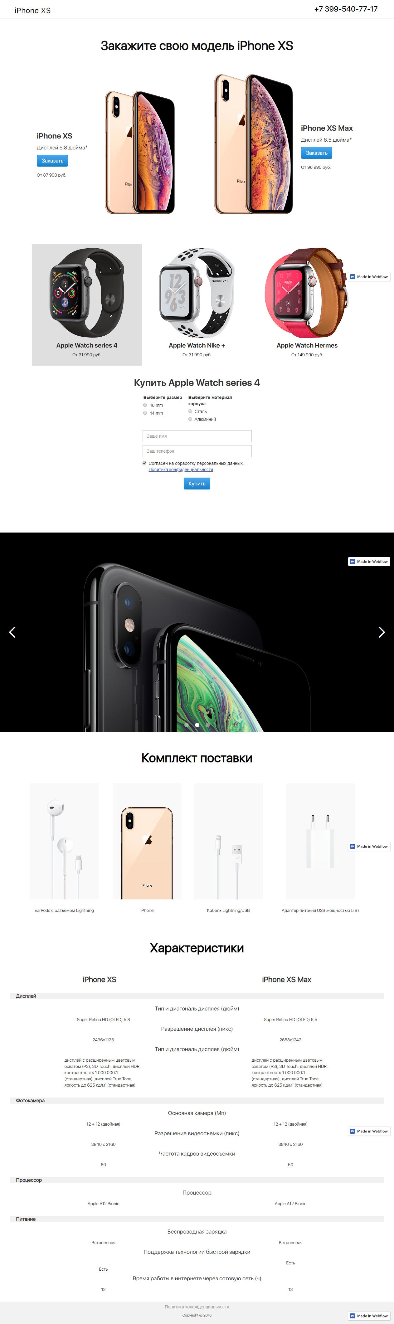 Продажа Айфонов.