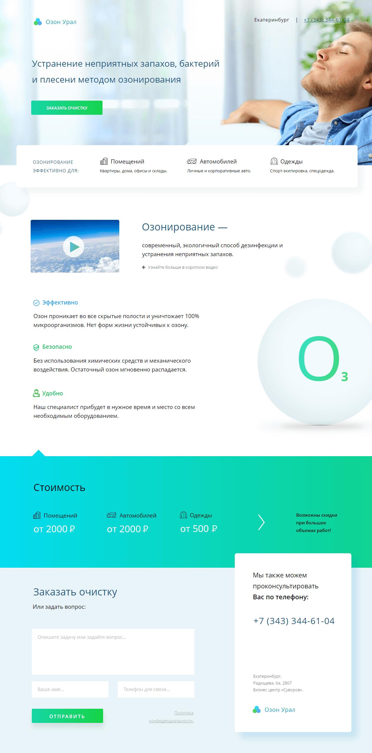 Адаптивная верстка Озон Урал в Adobe Muse
