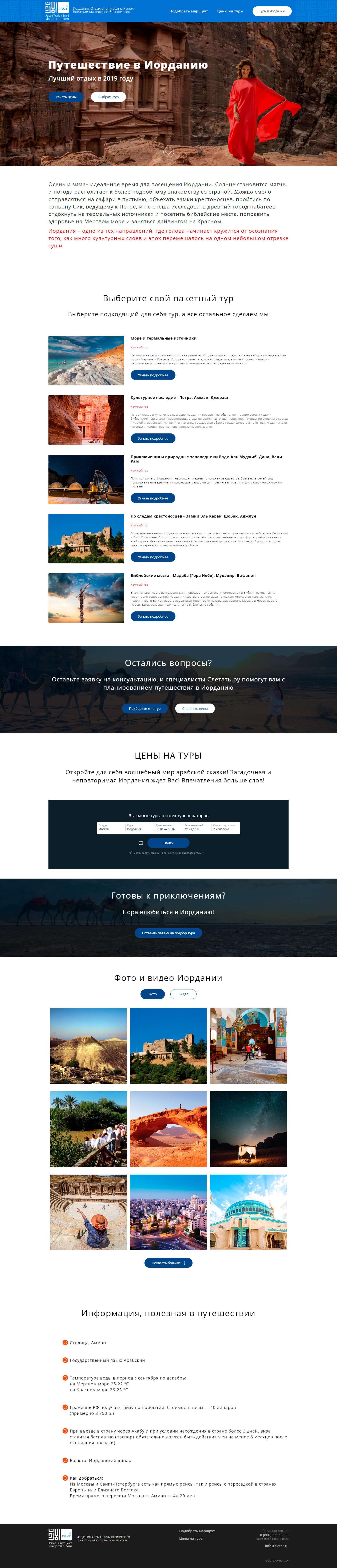 Сайт Иордании на Wordpress