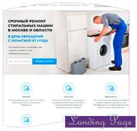 Адаптивный лендинг по ремонту стиральных машин