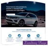Адаптивный лендинг ТО Volkswagen