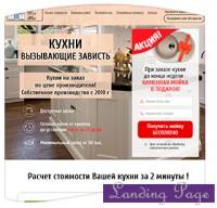 """адаптивный лендинг """"Кухни на заказ в Ставраполе"""""""