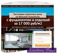 Лендинг под ключ по продаже каркасных домов с конфигуратором домов.