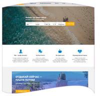 Сайт на Wordpress туристического агентства