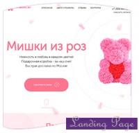 Адаптивный лендинг по продаже Мишек из роз