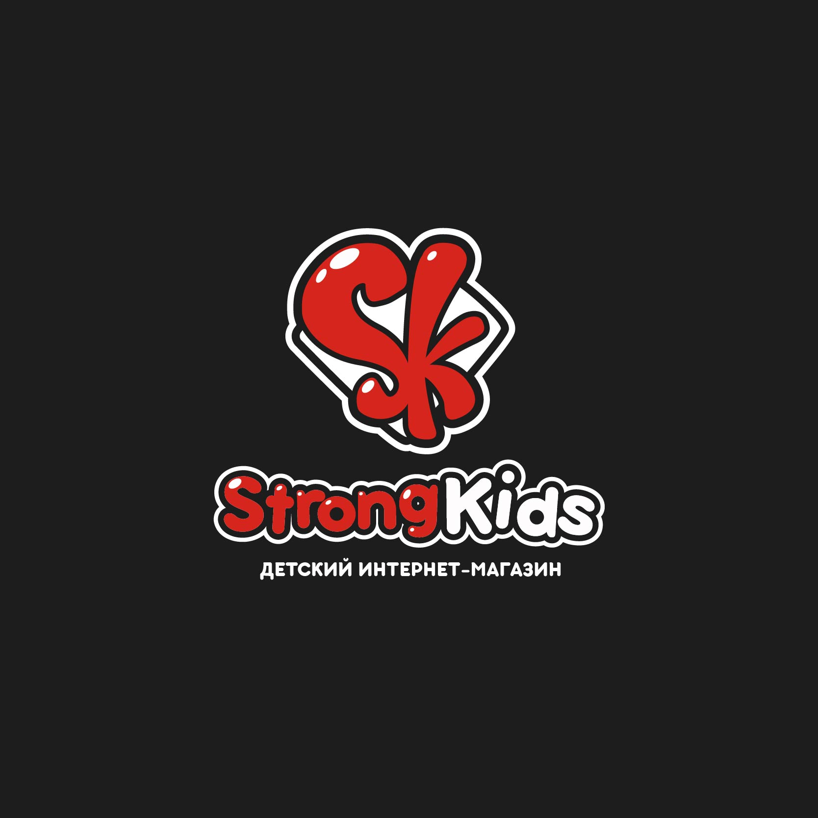 Логотип для Детского Интернет Магазина StrongKids фото f_3565c7fe8cccaee1.jpg