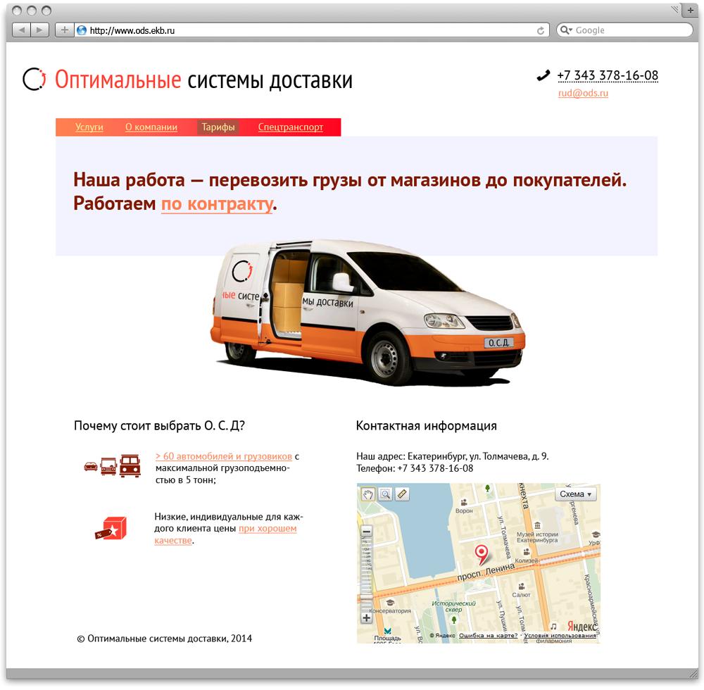 Дизайн сайта-визитки для транспортной компании фото f_04253d14d8dc78e9.png