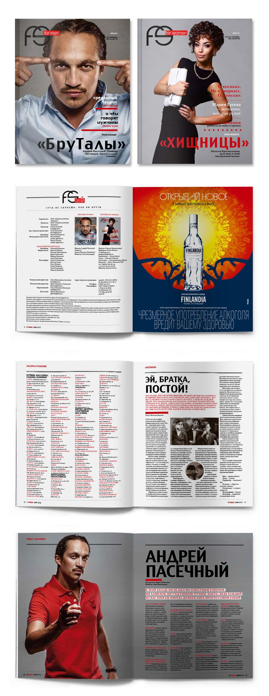 Дизайн и верстка журнала FS for man&woman