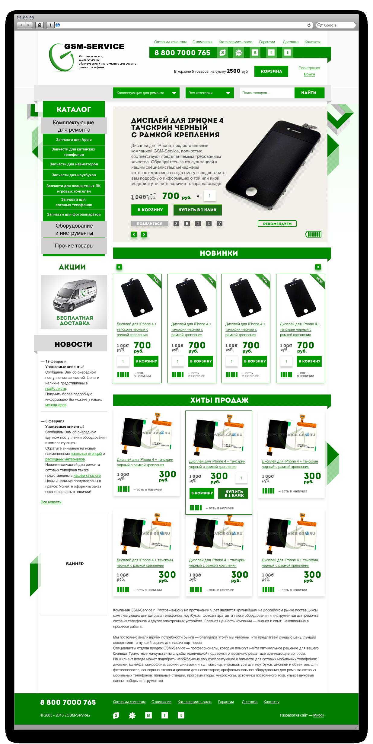 Дизайн интернет магазина GSM-Service для компании Мибок