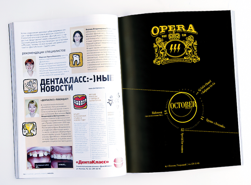 Ночной клуб «Опера»