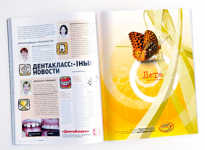 Рекламная полоса «Европа Плюс Ростов»