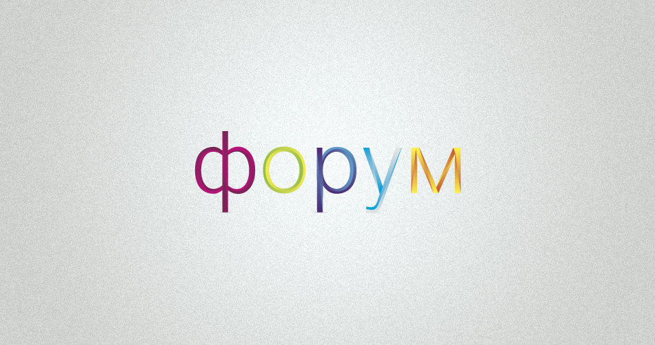 Логотип для рекламно производственной группы «Форум»