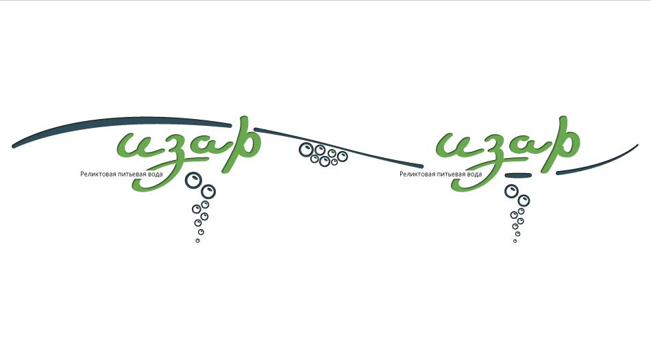 Логотип для бренда питьевой воды «Изар»