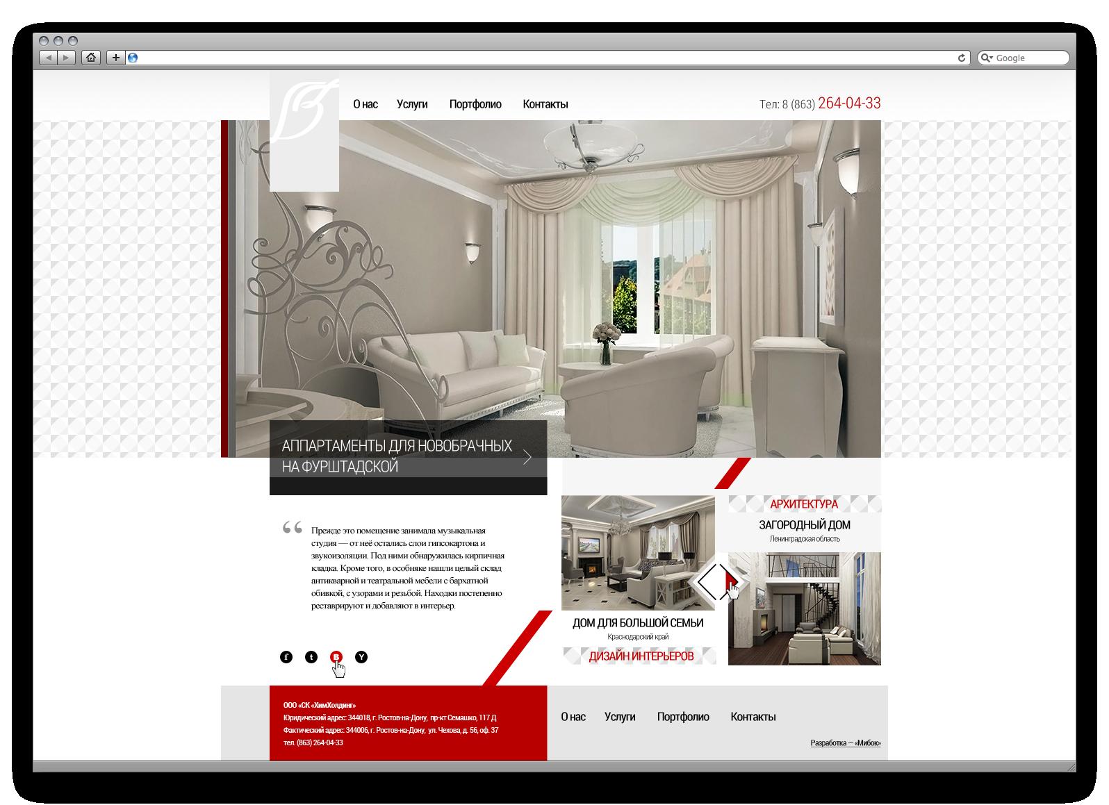 Дизайн сайта для компании Мибок