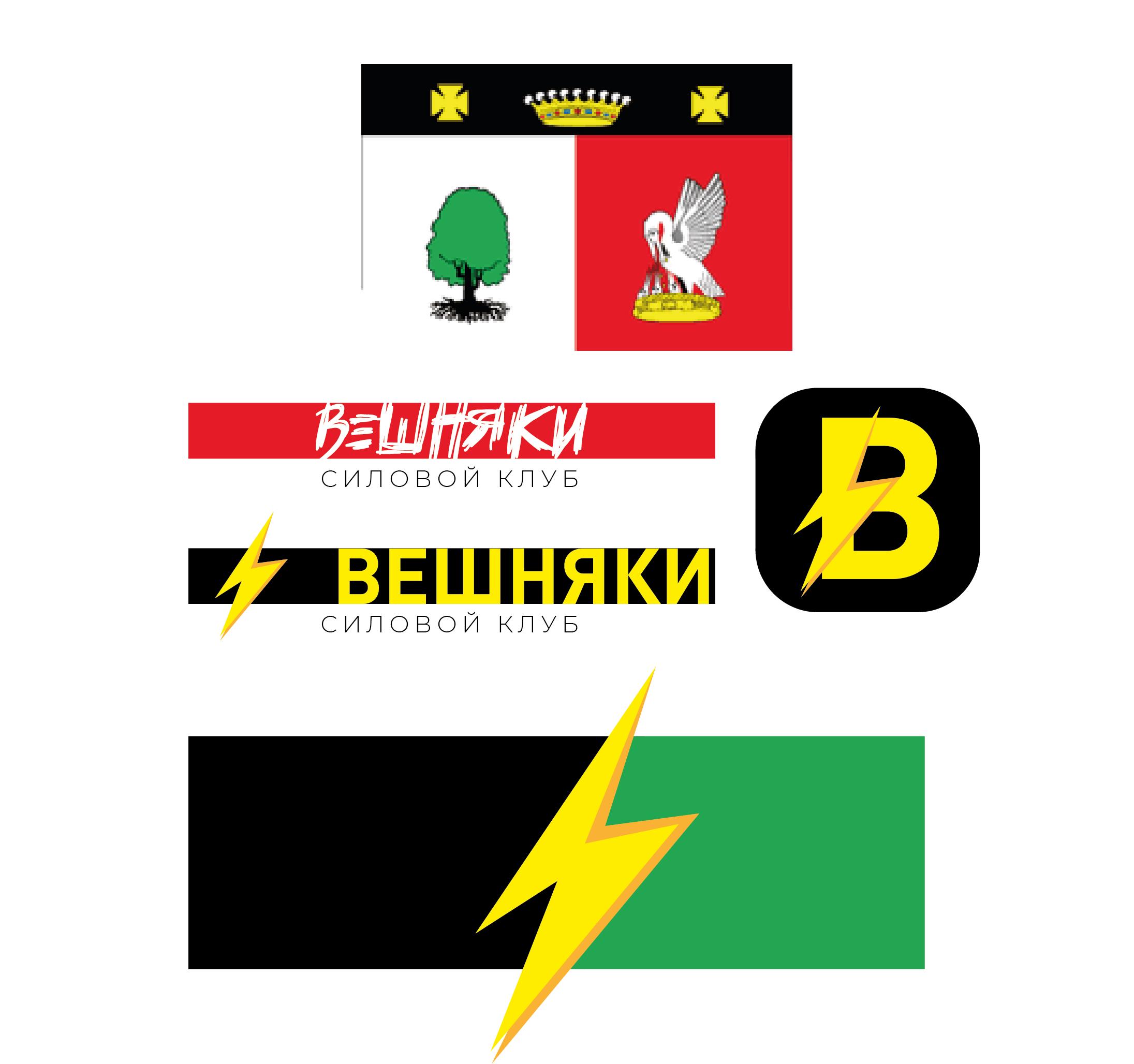 Адаптация (разработка) логотипа Силового клуба ВЕШНЯКИ в инт фото f_8825fbc3542c3533.png