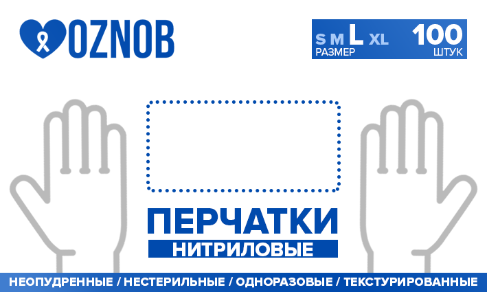 дизайн упаковки (коробка размером 250*150*60 мм)для перчаток фото f_5815eecf622ba98b.png