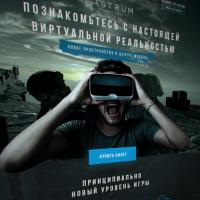 Landing page Туры в виртуальную реальность