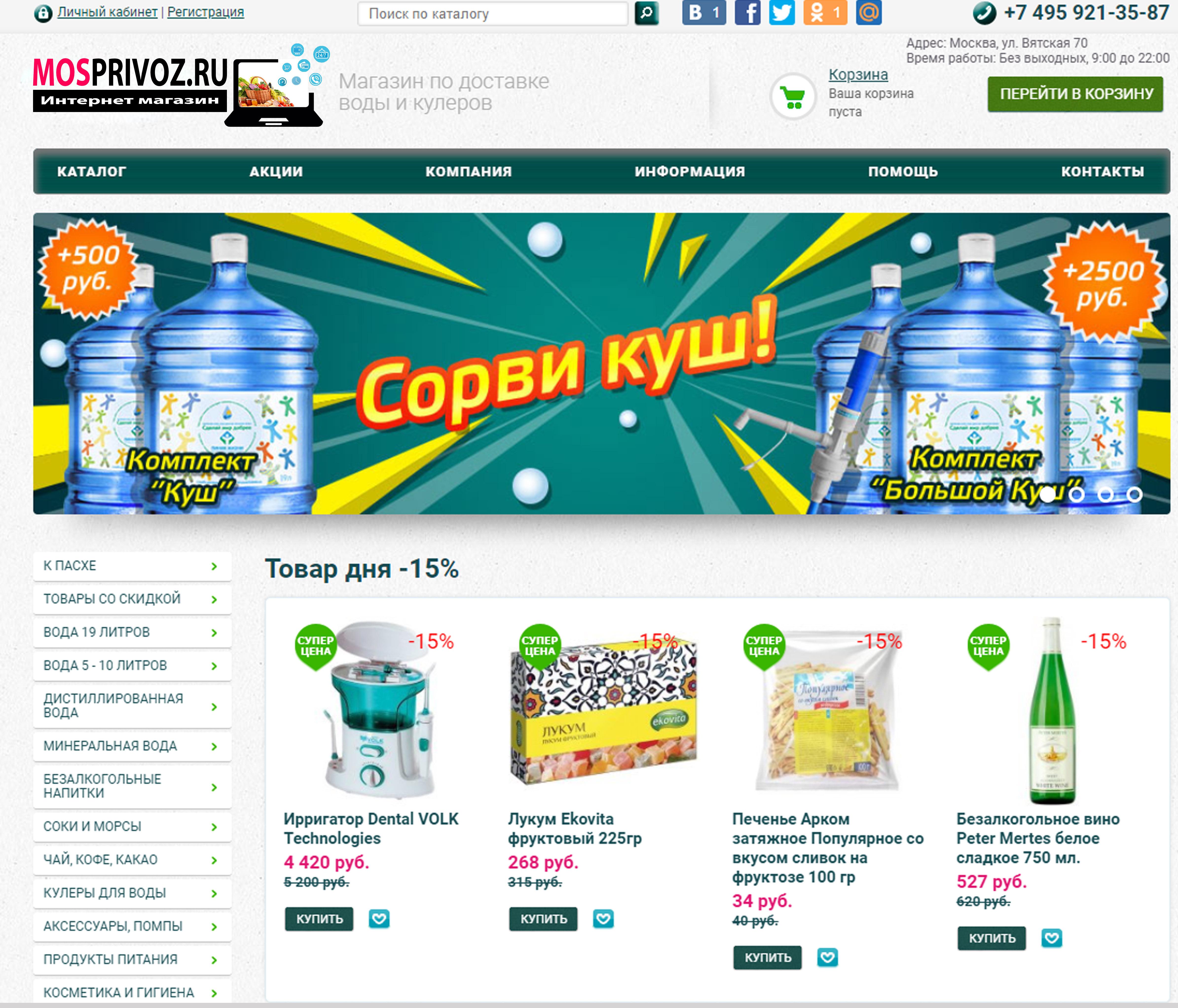 Логотип. Интернет - магазин по доставке продуктов питания. фото f_8835ada5055cab04.jpg