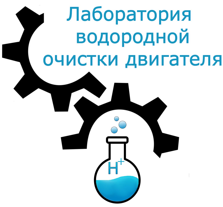 """Разработка фирменного стиля для """"Лаборатории водородной очис фото f_1555dc88c924d05e.png"""