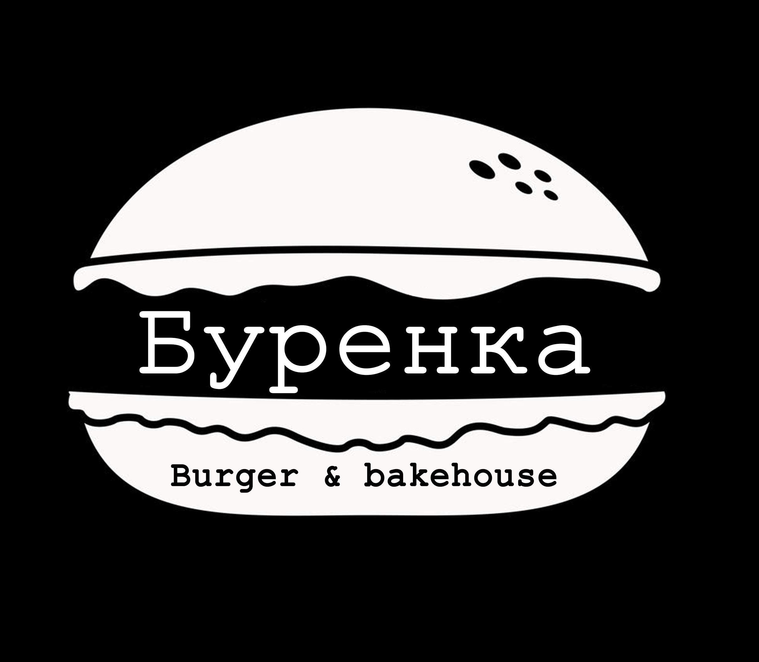 Логотип для Бургерной с Пекарней фото f_6795e112e8a4c716.png