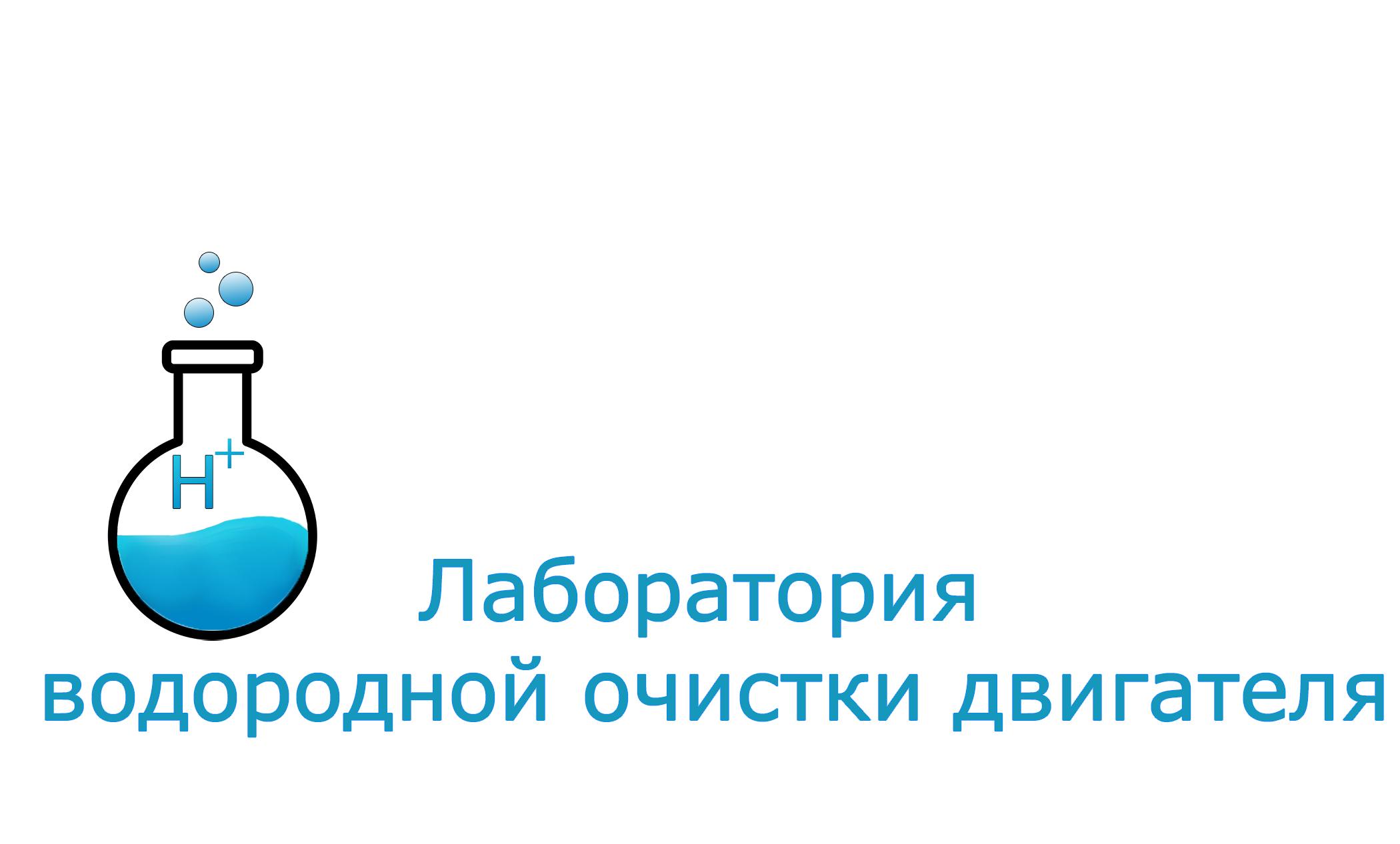 """Разработка фирменного стиля для """"Лаборатории водородной очис фото f_9545dc88dae853e5.png"""