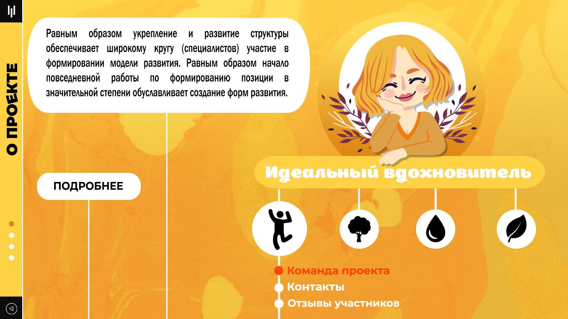 Креативный дизайн внутренней страницы портала для детей фото f_6995cfccfa4a2db6.jpg
