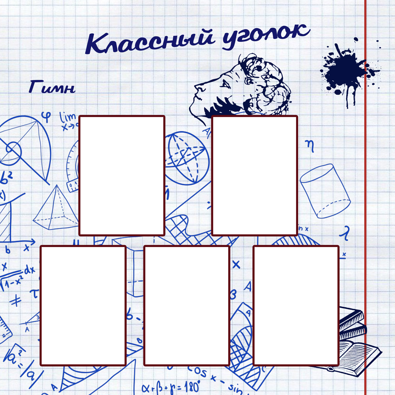 Разработка макетов школьных стендов фото f_7615cfcf1404d30e.jpg