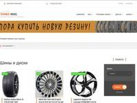 Готовый интернет магазин Шины Диски
