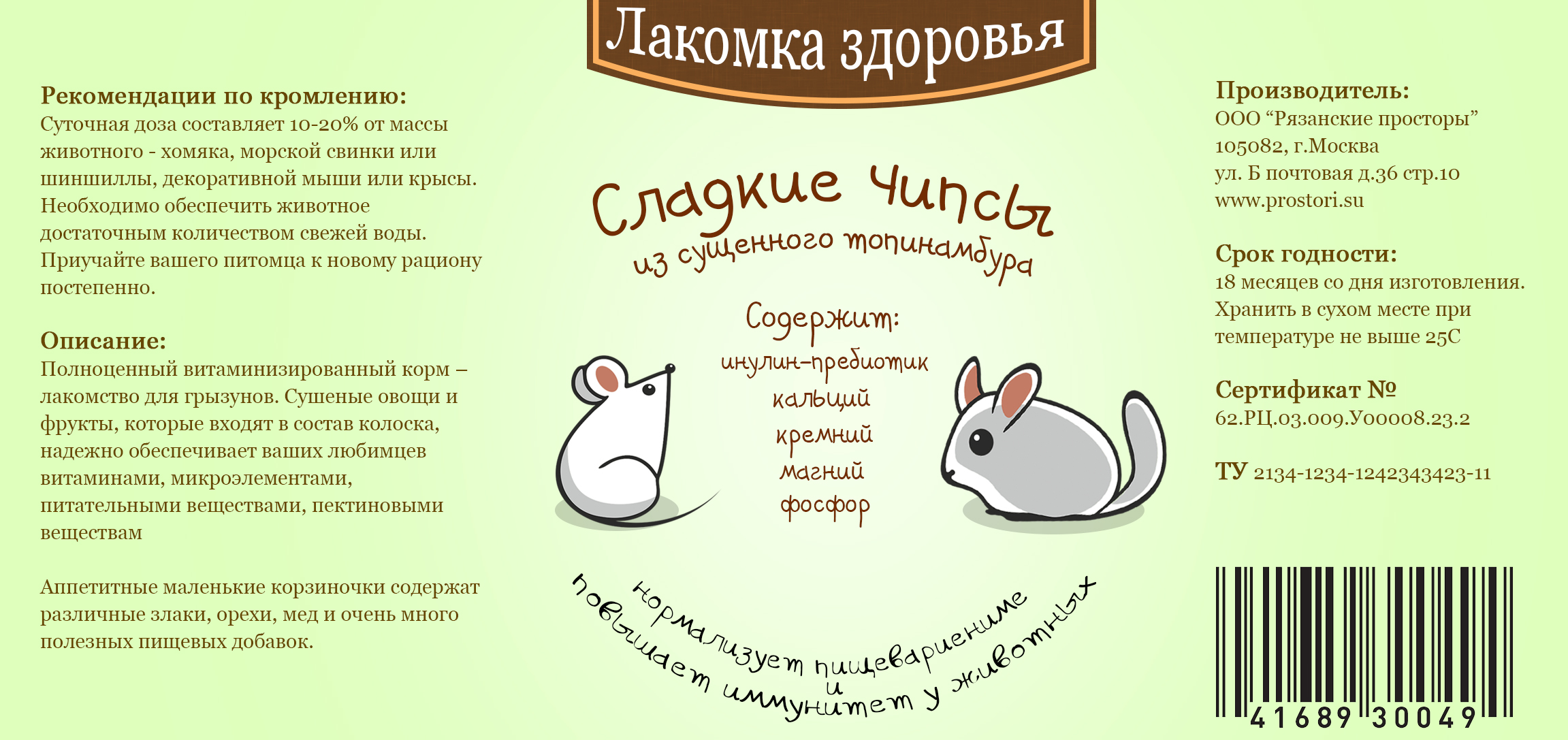 Дизайн этикетки на ПЭТ-банку лакомства для домашних грызунов фото f_78053b291130b4ca.jpg
