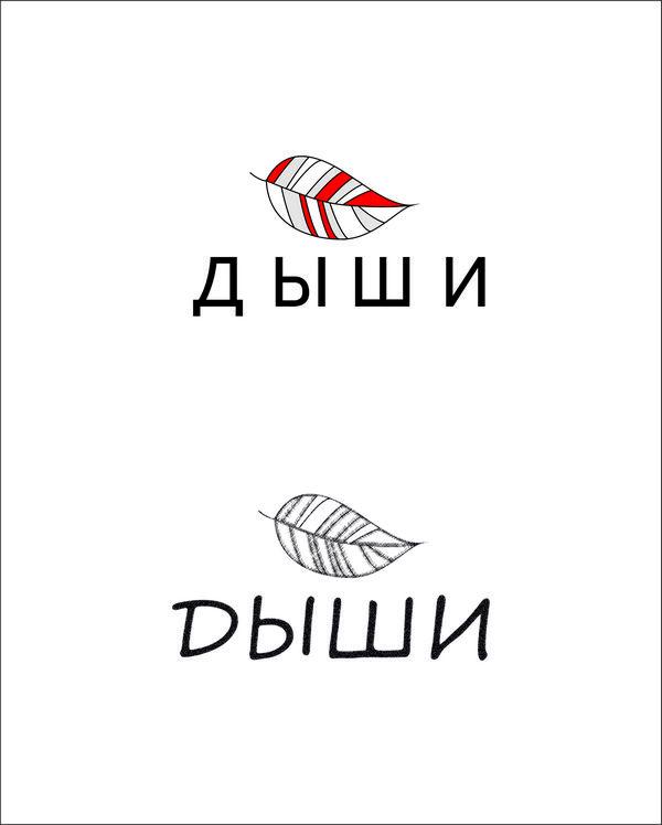 """Логотип для студии """"Дыши""""  и фирменный стиль фото f_30756f4331624cc3.jpg"""