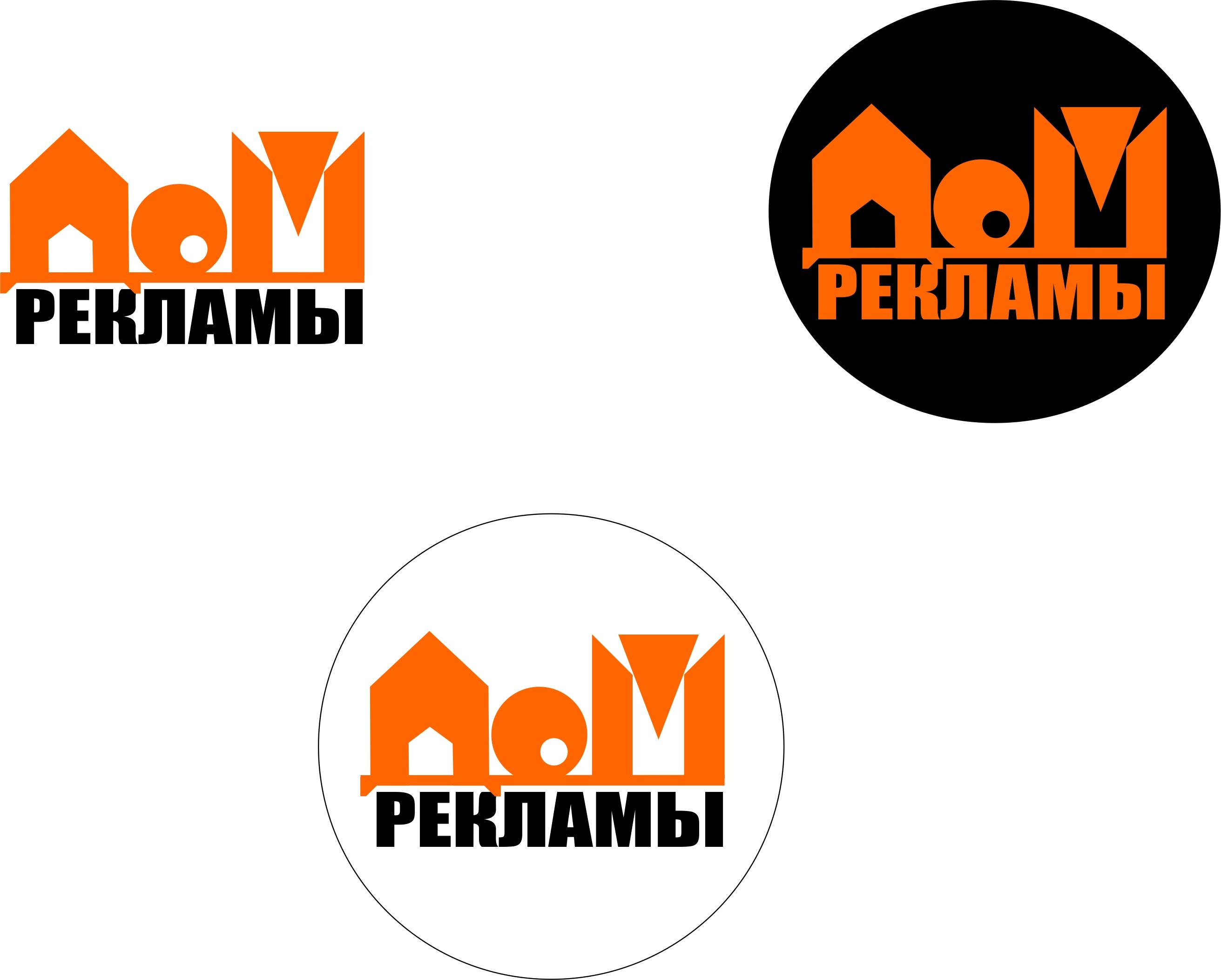 Дизайн логотипа рекламно-производственной компании фото f_9255edceaa9ef2a9.jpg