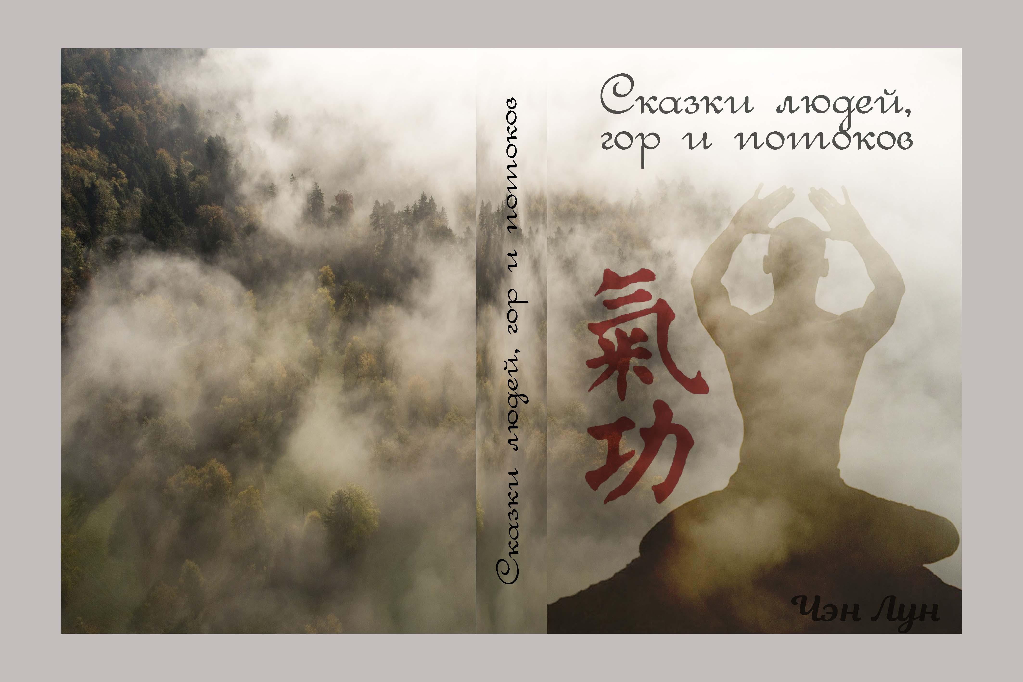 Обложка для книги фото f_9335ec5080ed80b5.jpg