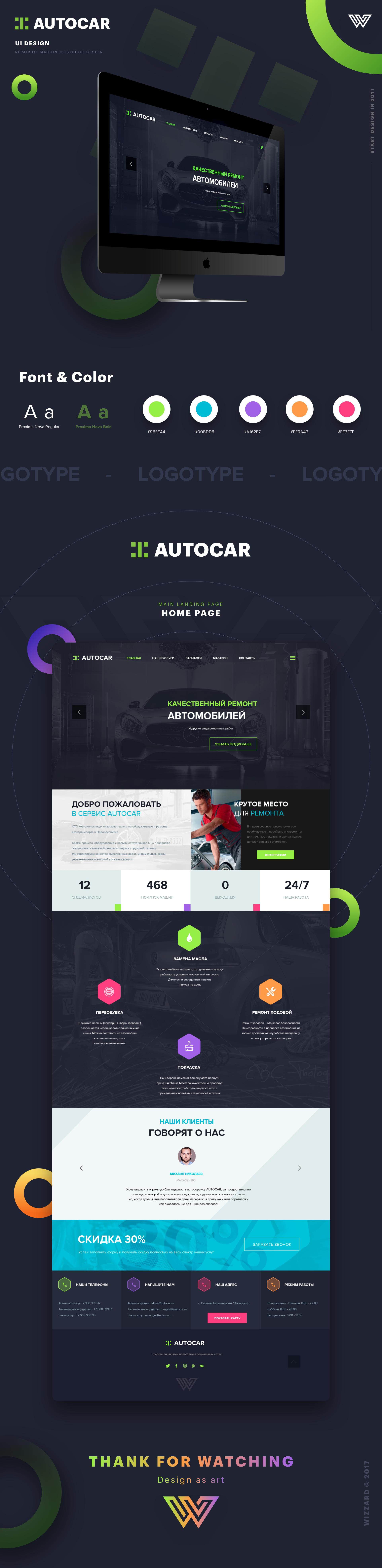 Autocar - Landing page design