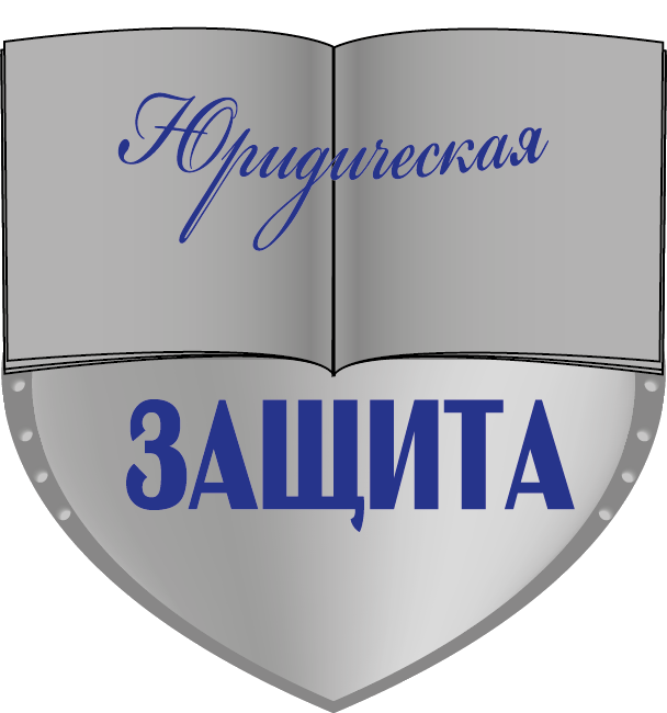 Разработка логотипа для юридической компании фото f_05455dc34c1b8947.png