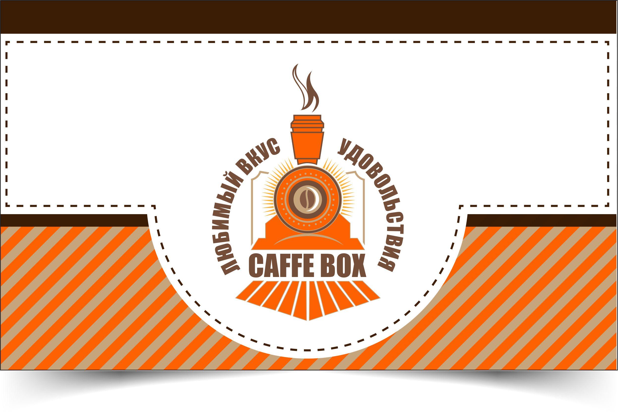 Требуется очень срочно разработать логотип кофейни! фото f_0165a12d2ee397df.jpg