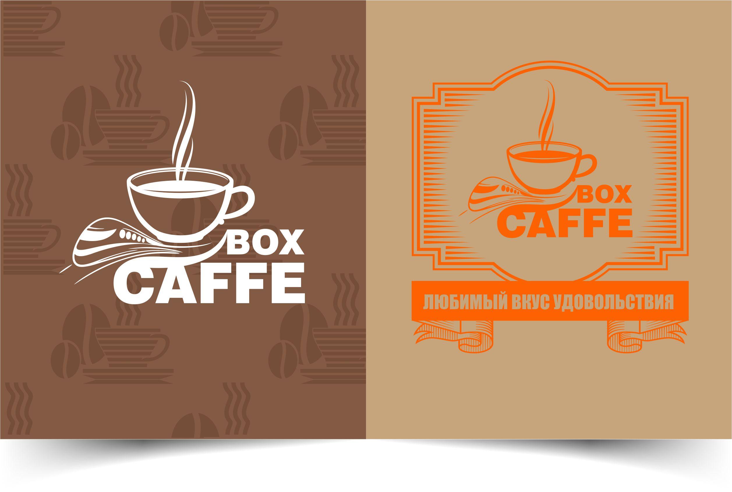 Требуется очень срочно разработать логотип кофейни! фото f_4475a0aeb987a1cb.jpg