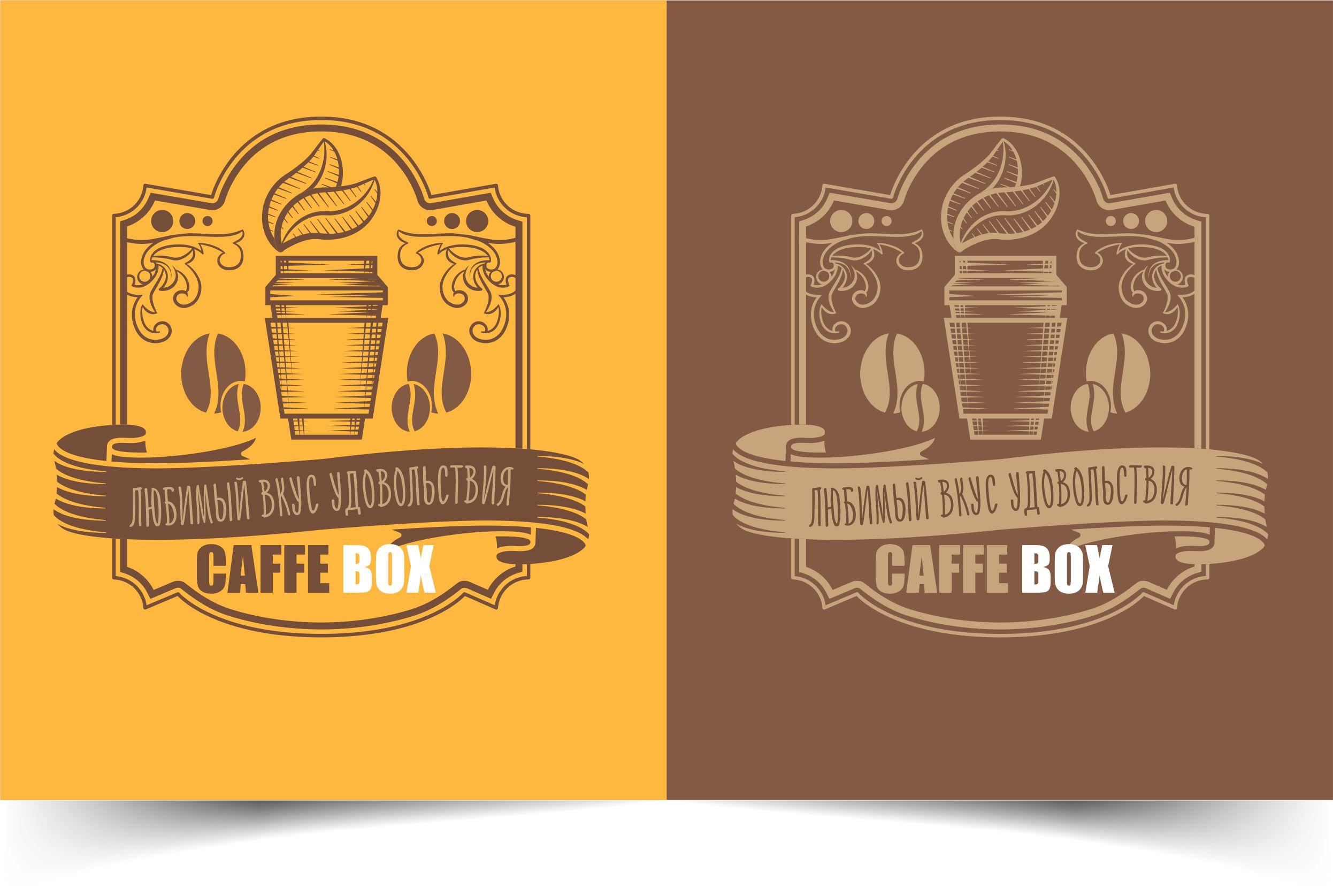 Требуется очень срочно разработать логотип кофейни! фото f_6965a0aebb4a409a.jpg