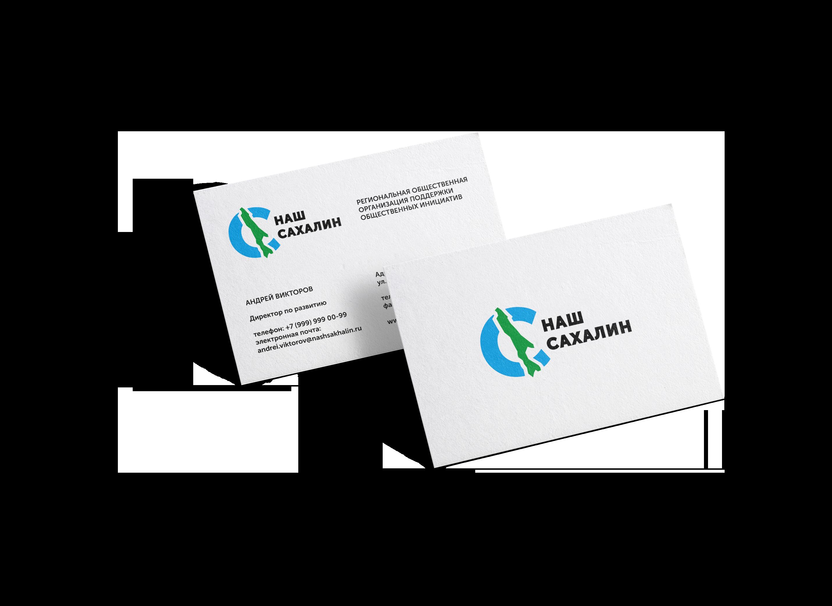 """Логотип для некоммерческой организации """"Наш Сахалин"""" фото f_2745a81a665d0e70.png"""