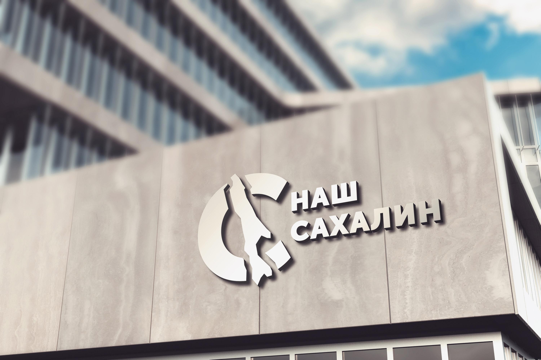 "Логотип для некоммерческой организации ""Наш Сахалин"" фото f_6335a81a69dd6505.jpg"