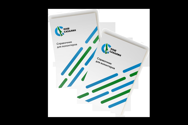 """Логотип для некоммерческой организации """"Наш Сахалин"""" фото f_6825a81a68153e01.png"""